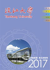 Tamkang University Brochure